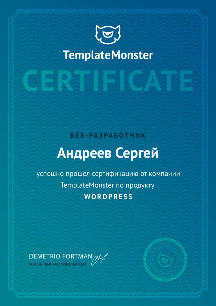2017 г. - Сертификат разработчика wordpress